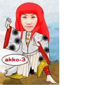 akko-3連獅子