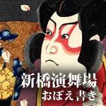 五月大歌舞伎・昼の部【新橋演舞場】