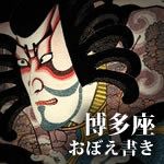 KABUKI NIGHT Vol.8【博多座】