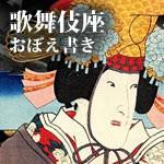 芸術祭十月大歌舞伎・昼の部【歌舞伎座】