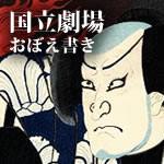 堀部彌兵衛・清水一角・松浦の太鼓【国立劇場】