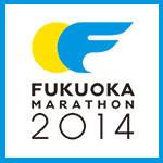 福岡マラソン2014・当選☆