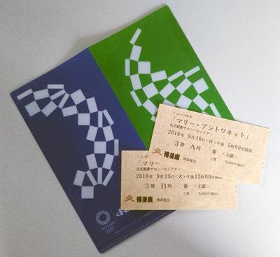 ticket_folder