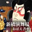 新橋演舞場おぼえ書き