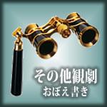髑髏城の七人 Season花【IHIステージアラウンド東京】