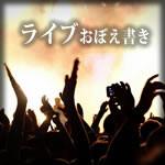 ARASHI 10-11 TOUR【福岡Yahoo!JAPANドーム】