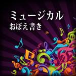 王家の紋章【帝国劇場】