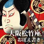 壽初春大歌舞伎・昼の部【松竹座】