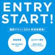 福岡マラソン2014
